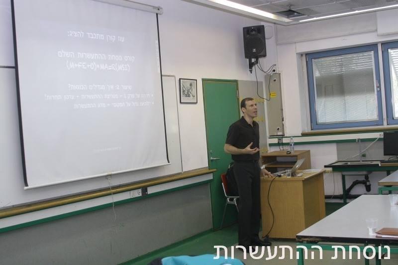 מפגש פרונטלי קורס השכלה פיננסית