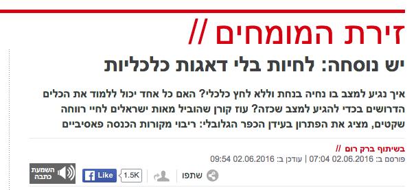עוז קורן ישראל היום
